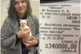 Оставленный в детском доме, котенок стоил студентка 340 млн рублей