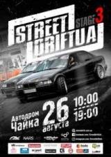 Третий этап украины в конкурсе rue de droit StreetDriftUA. Stage 3